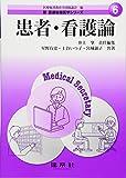 患者・看護論 (新医療秘書医学シリーズ)