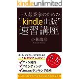"""一人起業家のための""""Kindle出版""""速習講座"""