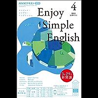 NHKラジオ エンジョイ・シンプル・イングリッシュ 2021年 4月号 [雑誌] (NHKテキスト)
