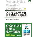 (全文PDF・問題集アプリ付) 2021年版 ウェブ解析士認定試験 公式問題集