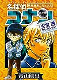 名探偵コナン 安室透セレクション (少年サンデーコミックススペシャル)