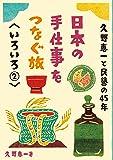 久野恵一と民藝の45年 いろいろ2 (日本の手仕事をつなぐ旅)