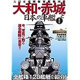 大和・赤城と日本の軍艦―大日本帝國海軍艦艇図鑑 新装版 (サクラBooks)