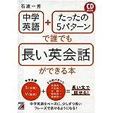 CD BOOK 中学英語+たったの5パターンで誰でも長い英会話ができる本 (アスカカルチャー)