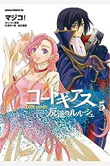 コードギアス 反逆のルルーシュ(5) (あすかコミックスDX) Kindle版