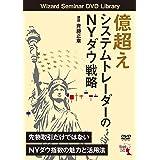 億超えシステムトレーダーのNYダウ戦略 (DVD)