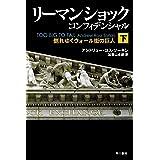 リーマン・ショック・コンフィデンシャル(下) (ハヤカワ・ノンフィクション文庫)
