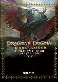 ドラゴンズドグマ:ダークアリズン 公式コンプリートガイド (カプコンファミ通)