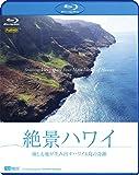 シンフォレストBlu-ray 絶景ハワイ ~海と大地が生み出すハワイ4島の奇跡~ Amazing Views of the Four Main Islands of Hawaii