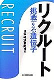 リクルート 挑戦する遺伝子 (日本経済新聞出版)
