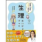 産婦人科医宋美玄先生の 生理だいじょうぶブック