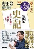 別冊NHK100分de名著 読書の学校 安田登 特別授業『史記』 (別冊NHK100分de名著読書の学校)
