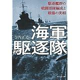 海軍駆逐隊 駆逐艦群の戦闘部隊編成と戦場の実相 (光人社NF文庫)