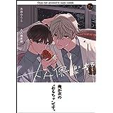大人倶楽部【電子限定かきおろし4P漫画付き】 (&.Emo comics)