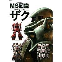 MS図鑑 ザク (双葉社MOOK)