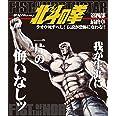 北斗の拳一挙見Blu-ray第四部 最終章『ラオウ死すべし! 伝説が恐怖に変わる! ! 』