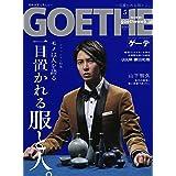 GOETHE(ゲーテ) 2019年 05 月号 【表紙:山下智久】 [雑誌]