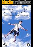 まっしろけ 1巻 (ビームコミックス)