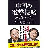 中国の電撃侵略 2021-2024 (産経セレクト S 21)