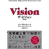 ザ・ビジョン[新版]――やる気を高め、結果を上げる「求心力」のつくり方