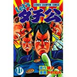 Let'sダチ公 11 (少年チャンピオン・コミックス)