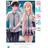 義妹生活3【電子特典付き】 (MF文庫J)