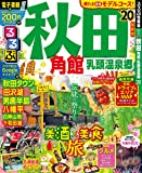 るるぶ秋田 角館 乳頭温泉郷'20 (るるぶ情報版地域)