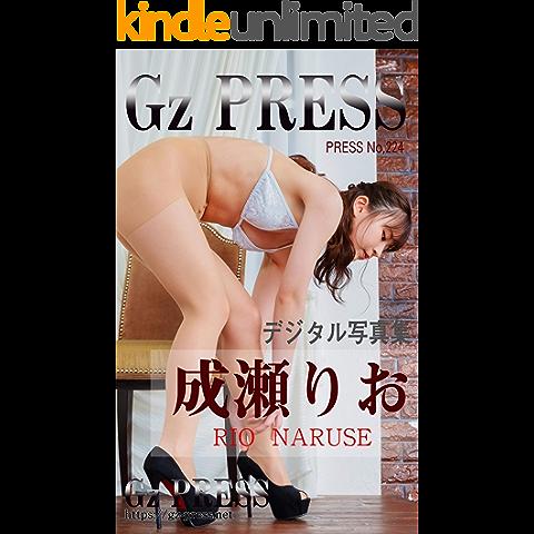 Gz PRESS デジタル写真集 No.224 成瀬りお