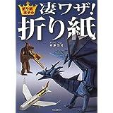 折り紙王子の凄ワザ!折り紙