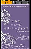 デルモニューロモジュレーティング日本語版第2版: 皮神経と末梢神経への徒手療法