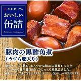 明治屋 おいしい缶詰 豚肉の黒酢角煮(うずら卵入り)75g×2個