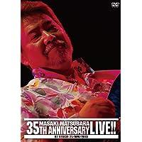松原正樹 35th Anniversary Live at STB139 / 21 NOV 2013 [DVD]