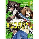 キリングバイツ(12) (ヒーローズコミックス)