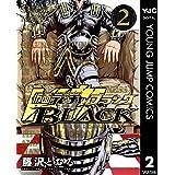 仮面ティーチャーBLACK 2 (ヤングジャンプコミックスDIGITAL)