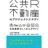 公共R不動産のプロジェクトスタディ ;公民連携のしくみとデザイン