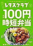 レタスクラブ Special edition ほぼ100円の時短弁当 (レタスクラブMOOK)