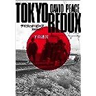 TOKYO REDUX 下山迷宮 (文春e-book)