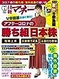 日経マネー 2020年 7 月号[雑誌] アフターコロナの勝ち組日本株 [表紙]綾瀬はるか