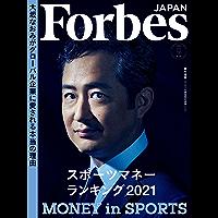 ForbesJapan (フォーブスジャパン) 2021年 09月号 [雑誌]
