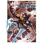 機動戦士ガンダム サンダーボルト(18) (ビッグコミックススペシャル)