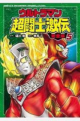 ウルトラマン超闘士激伝 完全版 5 (少年チャンピオン・コミックス エクストラ) Kindle版