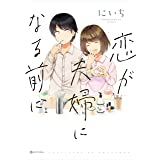 恋が夫婦になる前に (中経☆コミックス)