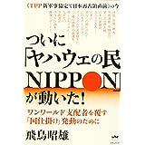 《TPP新軍事協定で日本再占領直前》の今 ついに「ヤハウェの民NIPPON」が動いた! ワンワールド支配者を覆す「国仕掛け」発動のために