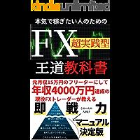 本気で稼ぎたい人のためのFX超実践型王道教科書: 元月収15万円のフリーターにして年収4000万円達成の現役FXトレーダ…