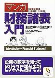 マンガ財務諸表入門 (サンマーク文庫)