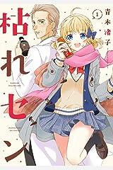 枯れセン 1巻 (まんがタイムKRコミックス) Kindle版