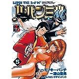 ルパン三世M : 5 (アクションコミックス)