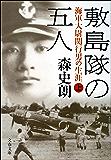 敷島隊の五人 海軍大尉関行男の生涯(上) (文春文庫)