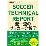 サッカーテクニカルレポート 超一流のサッカー分析学