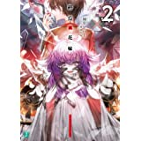 終焉ノ花嫁2 (MF文庫J)